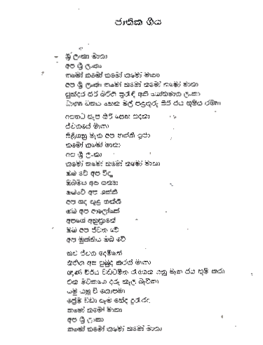 Lyrics in Sinhala page1 image2
