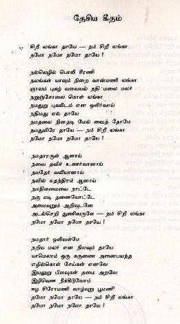 Lyrics in Tamil 001